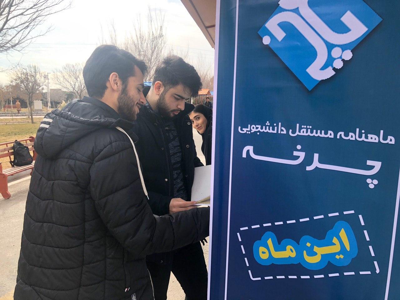 پاتوق نشریات پردیس فارابی دانشگاه تهران